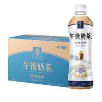 88VIP:KIRIN 麒麟 午后奶茶经典原味 500ml*15瓶