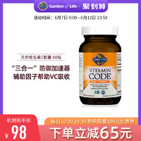 雀巢GardenofLife(译:生命花园)代码维生素C胶囊60粒