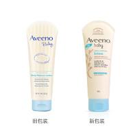 黑卡会员:Aveeno 艾惟诺 婴儿天然燕麦保湿润肤乳 227g*2瓶