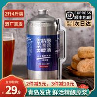 青岛特产精酿原浆啤酒生鲜全麦黄扎啤德国系大桶装七7天国产整箱