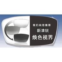 ZEISS 蔡司 新清锐变色视界 钻立方铂金膜 1.60非球面镜片 *2件