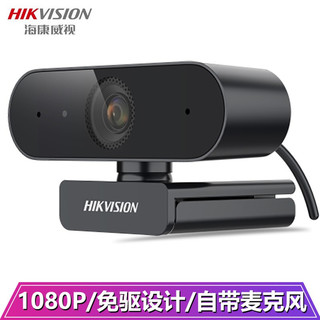 HIKVISION 海康威视 DS-E12(3.6mm)  200万USB摄像头带支架麦克风免驱监控摄像机笔记本网课电脑办公会议E12