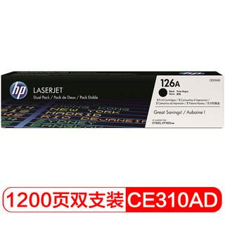 HP 惠普 CE310AD HP 126A 黑色激光打印硒鼓双套装 (适用于LaserJet CP1025/M175a/M175nw/M275)
