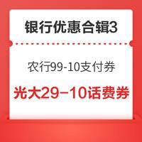 剁手先领券:京东X光大信用卡29-10元话费券,平安信用卡2000-5元还款券