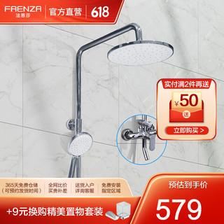 FAENZA 法恩莎 卫浴 淋浴花洒套装组合家用龙头铜淋雨喷头可调节F2M8813SC F2M8813SC(三功能花洒套装)