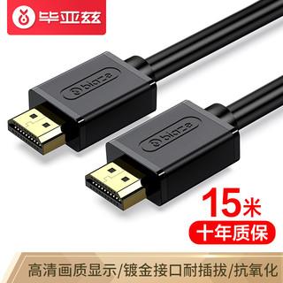京东PLUS会员 : Biaze 毕亚兹 HDMI线2.0版2K*4K数字高清线 3D视频线15米 HX1