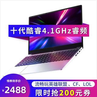 快速者 Z18笔记本电脑 2020款指纹解锁+10代酷睿处理器+8G内存+128G固态硬盘