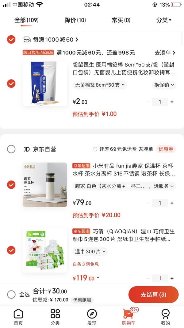 YOUPIN 小米有品 Fun Home 保温泡茶杯 520ml+ 巧倩 湿巾 卫生湿巾 5包 300片+凑单品
