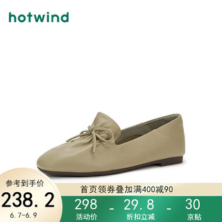 hotwind 热风 单鞋女2021年春季新款女士时尚深口方头休闲单鞋 07绿色 37(正码)