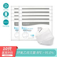 ESound Med 亿信医疗医用防护口罩10个(单只独立包装)