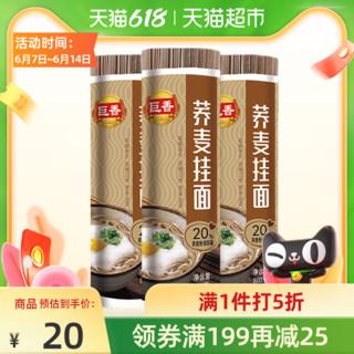 JUXIANG 巨香 荞麦面面条麦芯挂面800g*3包粗粮杂粮面凉拌速食方便面凉面