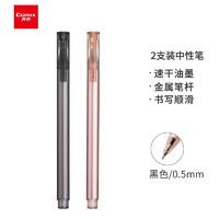 Comix 齐心 K0262 金属中性笔 0.5mm 双色 2支/盒