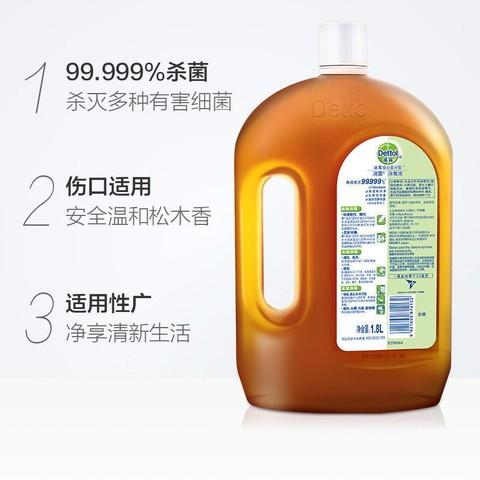 滴露消毒液1.8L*2   共两瓶 家用室内地板宠物衣物除菌液洗衣服消毒水