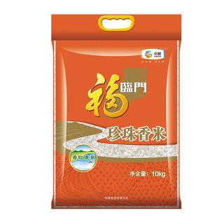 福临门 珍珠香米 10Kg