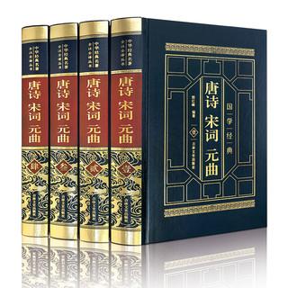 《唐诗宋词元曲》(软精装 全4卷)