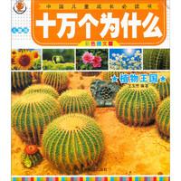 《中国儿童成长必读书·十万个为什么:植物王国》(彩色图文版)