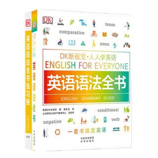 《DK新视觉·英语语法全书套装》(教程+练习册 全2册)
