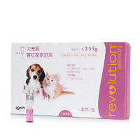 REVOLUTION 大宠爱 驱虫药  2.5kg以下犬猫通用0.25ml 3支/盒