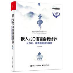 《嵌入式C语言自我修养:从芯片、编译器到操作系统》