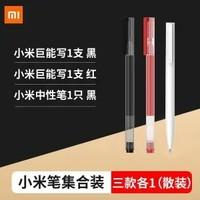 MI 小米 巨能写中性笔 0.5mm 黑色 3支装(红+黑+按动中性笔)
