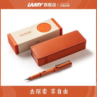 LAMY 凌美 2021限量版 Safari狩猎系列 墨水钢笔 落日橙 0.7mm