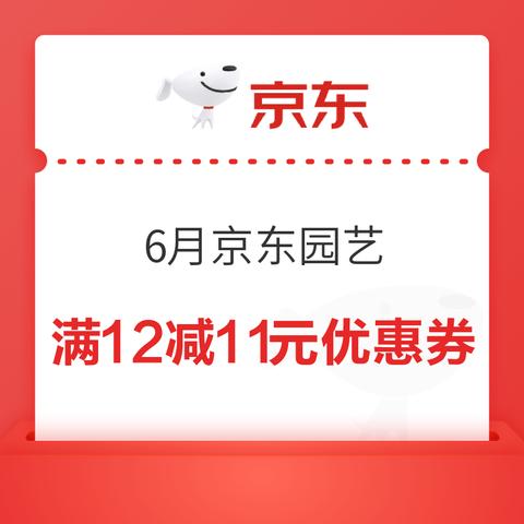 6月京东园艺 领满12减11元优惠券