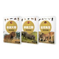 《神奇生物世界系列丛书·兽类王国大揭秘》(套装共3册)