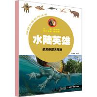 《神奇生物世界丛书·水陆英雄:恐龙帝国大揭秘》
