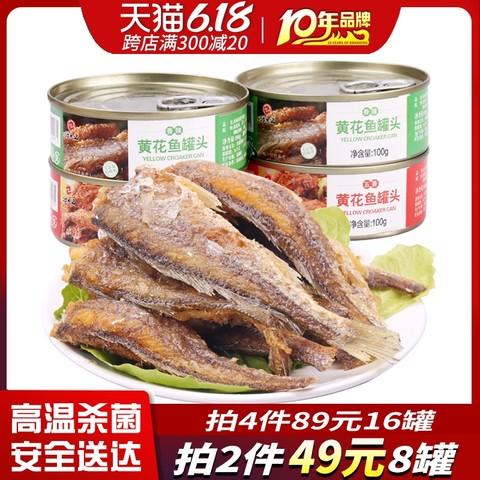 壮元海 深海黄鱼罐头五香黄花鱼即食新鲜香辣带鱼渤海湾下饭菜瓦罐鱼罐头