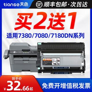 Ttianse 天色 适用兄弟HL2260D激光打印机硒鼓2560DN粉盒TN2312易加粉MFC7380 7480D 7880DN一体机鼓架碳粉盒dcp7080D