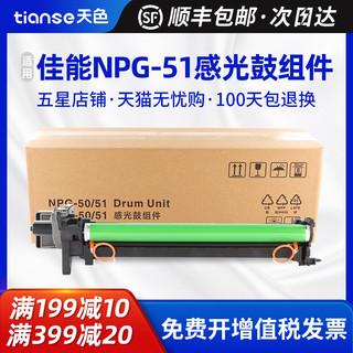 Ttianse 天色 适用佳能IR2520I硒鼓IR2530i IR2525i IR2535i复印机套鼓NPG-51 NPG-50成像鼓架2545I G51 G50感光鼓组件