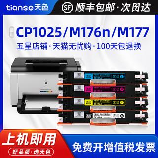 Ttianse 天色 适用HP惠普CP1025硒鼓CE310A粉盒M176n M175A M177FW hp1025nw佳能LBP7010C LBP7018C彩色打印机碳粉墨盒