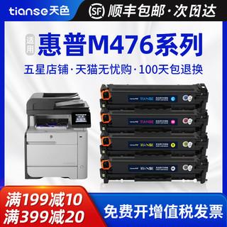 Ttianse 天色 适用惠普M476dw硒鼓M476nw M476dn墨盒hp312A打印机CF380A M351A M375NW hp305a碳粉盒LaserJet Pro MFP