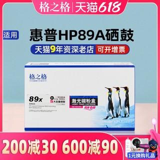 G&G 格之格 适用惠普HP89A硒鼓CF289A HPM507n M507dn M507X M528dn M528f M528c m528z打印机墨粉盒289X 晒鼓墨盒