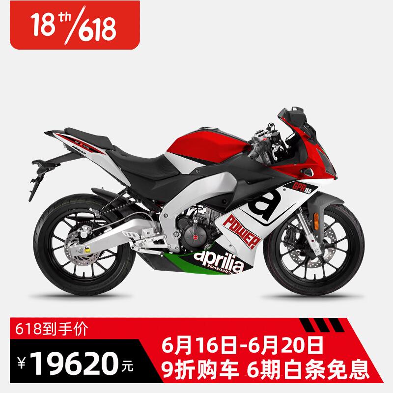 aprilia 阿普利亚 【9折购车定金】GPR150  摩托车跑车 纪念版 定金
