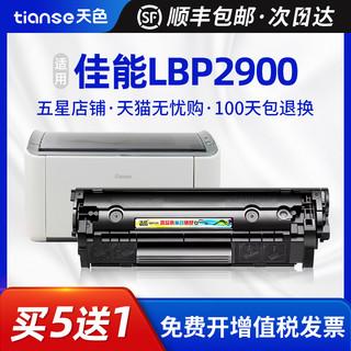 Ttianse 天色 适用佳能CRG303硒鼓LBP3000墨盒LBP2900+晒鼓FX-9易加粉FX-L100J  FAX-L120J  FAX-L140G打印机FAX-L160G