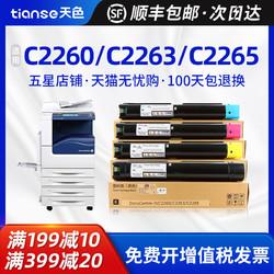 Ttianse 天色 适用富士施乐C2260四代机粉盒IV-2263 2265墨粉打印机碳粉CT201438墨粉筒R5废粉盒DocuCentre复印机墨盒