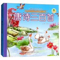 《儿童成长知识必读·唐诗三百首》(珍藏版、精装)