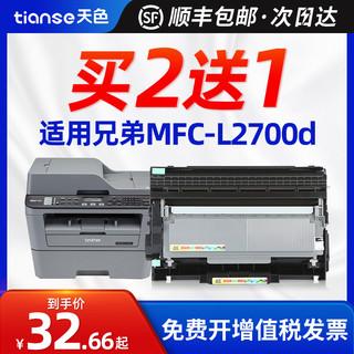 Ttianse 天色 适用兄弟MFC-L2700DW硒鼓DCP-L2520D/DW粉盒HL-L2360DN激光打印机墨盒L2700D鼓架L2740DW碳粉盒L2320D