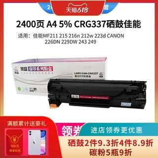 莱盛 CRG337硒鼓适用佳能MF211 215 216n 212w 223d CANON激光打印机鼓226dn 229dw 243 249 莱盛粉盒