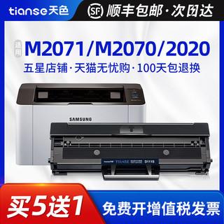 Ttianse 天色 适用三星M2070硒鼓Xpress M2071FH M2020w M2021w M2022w硒鼓易加粉M2071 MLT-D111S打印机英文/港版墨盒
