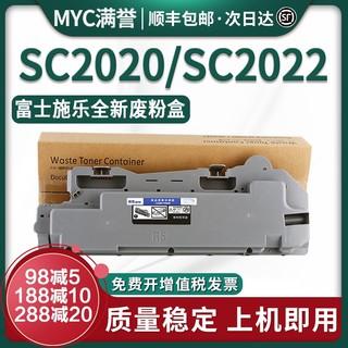 适用富士施乐SC2020 SC2022废粉盒DocuCentre废粉回收器废粉仓墨 R5 2021 废粉盒cps复印机收集器墨粉回收盒
