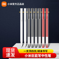 MI 小米 巨能写中性笔 0.5mm 红色 1支装