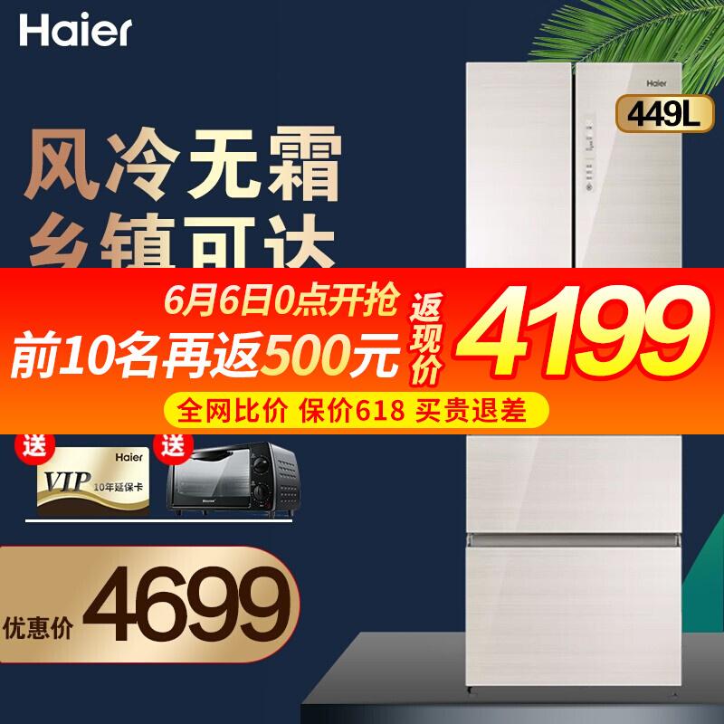Haier 海尔 一级能效 BCD-449WDCO 智能双变频四门冰箱 449L