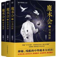 《魔术会》(全3册)