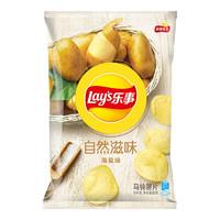 有券的上:Lay's 乐事 自然滋味薯片 65g