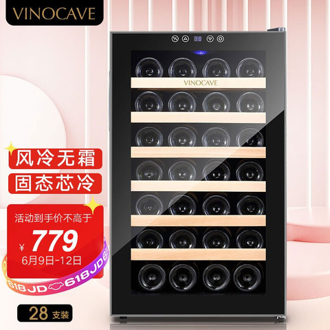 Vinocave 维诺卡夫 SC-28A电子恒温红酒柜 镜面玻璃