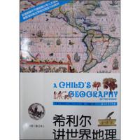 《希利尔讲世界地理》