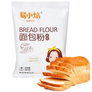 易小焙 面包粉高筋面粉面包机专用披萨吐司粉烘焙家用小麦粉小包装