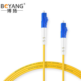 BOYANG 博扬 BY-2505S 电信级光纤跳线尾纤 25米LC-LC 单模单芯(9/125 2.0)机房专用光纤线